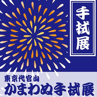 5階 八文字屋書店 『東京代官山 かまわぬ手拭展』