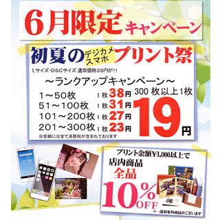 5階 写真屋さん45デジタルコンビニ 『6月限定キャンペーン』