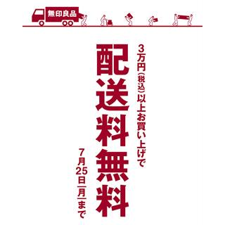 4階 無印良品 『税込3万円以上のお買い上げで配送料無料キャンペーン開催中。』
