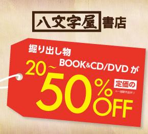 八文字屋書店「BARGAIN BOOK OUTLET CD /DVD」