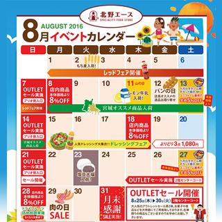 1階 北野エース 『8月イベントカレンダー』