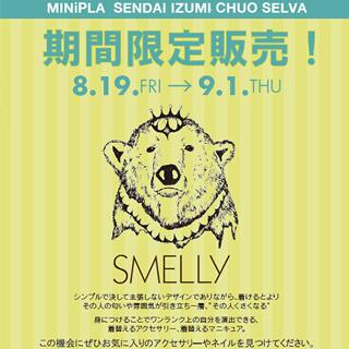 3階 ミニプラ 『SMELLY期間限定販売』