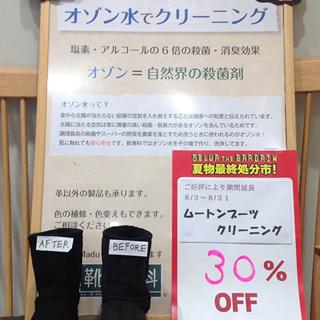 2階 靴専科 『ムートンブーツ限定クリーニング』