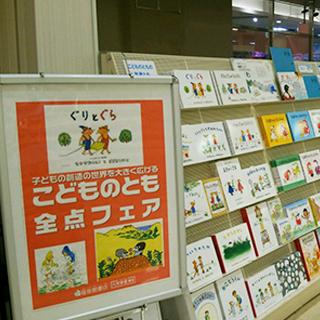 5階 八文字屋書店 『福音館 こどものとも 全点フェア』
