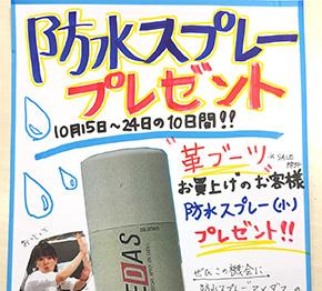 3階カミナル『防水スプレープレゼントだよっ!!』