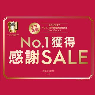 4階 ORIHICA 『オリコン日本顧客満足調査スーツショップNo.1獲得感謝SALE』