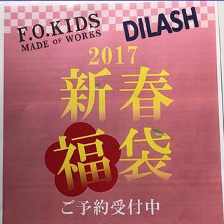 4階 Lycka till 『2017年度福袋ご予約受付中』