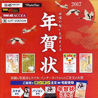 5F 写真屋さん45デジタルコンビニ 『年賀印刷・早割キャンペーン 第一弾』