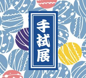 5F 八文字屋書店『東京代官山かまわぬ手拭展』