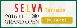 selva terrace 2016年11月11日(金)オープン