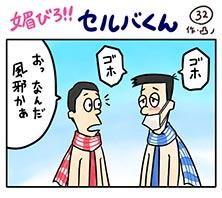 媚びろ!!セルバくん32