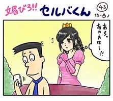 媚びろ!!セルバくん43