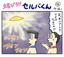 媚びろ!!セルバくん46