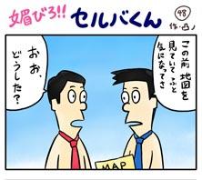媚びろ!!セルバくん48