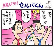 媚びろ!!セルバくん50