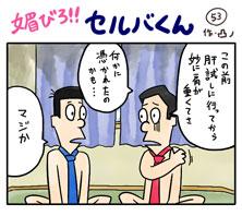 媚びろ!!セルバくん53