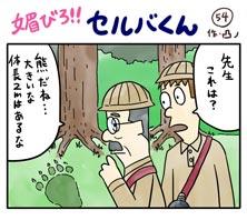 媚びろ!!セルバくん54