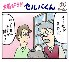 媚びろ!!セルバくん56