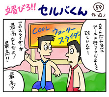 媚びろ!!セルバくん59