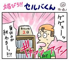 媚びろ!!セルバくん62