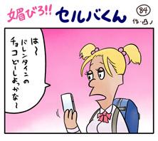 媚びろ!!セルバくん84