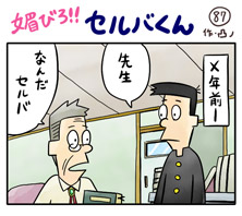 媚びろ!!セルバくん87