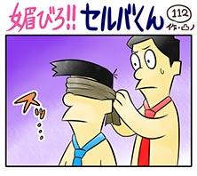 媚びろ!!セルバくん112