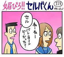 媚びろ!!セルバくん113