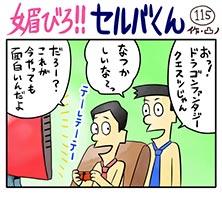 媚びろ!!セルバくん115