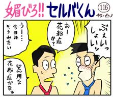 媚びろ!!セルバくん116