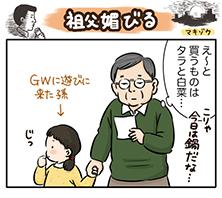 祖父媚びる