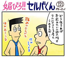 媚びろ!!セルバくん121