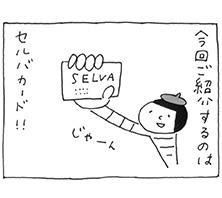 第47回「番外編 セルバカード入会体験談」