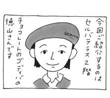 第52回「ゴディバ(セルバテラス2F)」