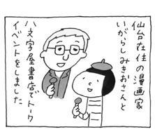 第53回「八文字屋書店 トークイベント(番外編)」