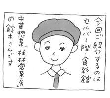 第61回「桂林常菜房(セルバ1F)」
