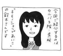 第62回「キモノショップあいこ(セルバ3F)」