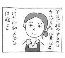 第75回「はん・印刷 大谷(セルバ5F)」