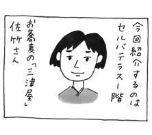 第86回「三津屋(セルバテラス1F)」