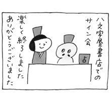 第92回「八文字屋書店(セルバ5F)」
