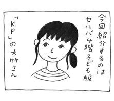 第94回「KP(セルバ4F)」