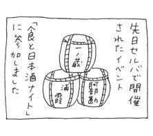 第104回「食と日本酒ナイト 前編」