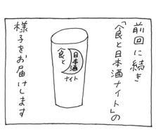 第105回「食と日本酒ナイト 後編」
