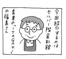 第115回「ITAGAKI(セルバ1F)」