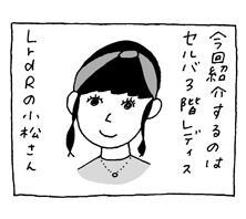 第134回「LrdR(セルバ3F)」