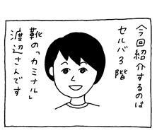 第137回「カミナル(セルバ3F)」