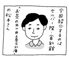第139回「お茶の井ケ田喜久水庵(セルバ1F)」