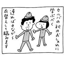 第9回「秋のおしゃれ調査」