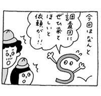 第21回 『市名坂薬局で薬剤師さんのお仕事調査』