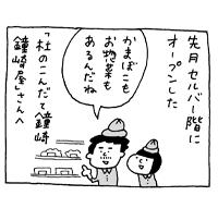 第23回 『新店舗OPEN 鐘崎屋を調査』